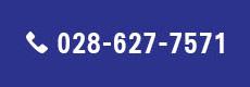 028-627-7571