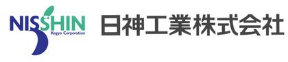 日神工業株式会社